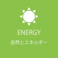 豊かな自然とエネルギー