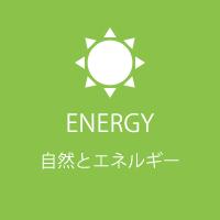 自然とエネルギー